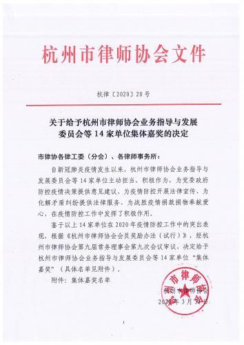 京衡集体与个人疫情防控获杭州市律师协会表彰